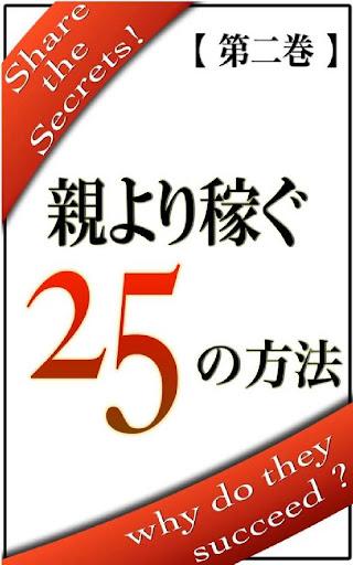 親より稼ぐ 25の方法【第二巻】