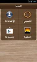 Screenshot of السبحة