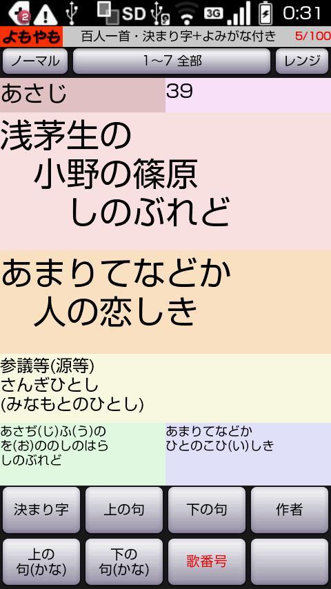 "Flashcards ""Yomo-Yamo""- screenshot"