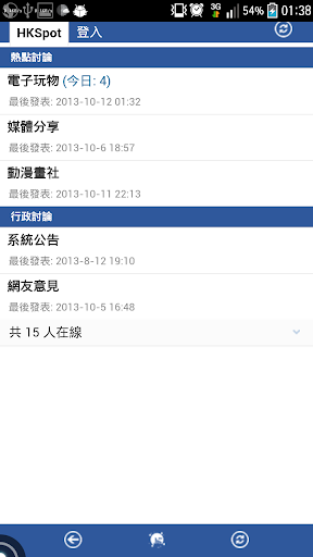 HKSpot 香港熱點 for Android 2.x