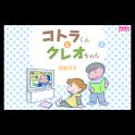 コトラくんとクレオちゃん 第2集 logo