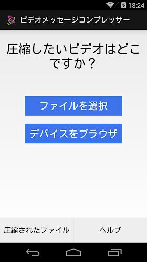 ビデオメッセージコンプレッサー