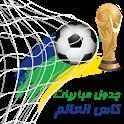 جدول مباريات كاس العالم icon
