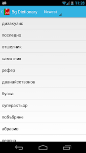 Bulgarian Dictionary - screenshot thumbnail