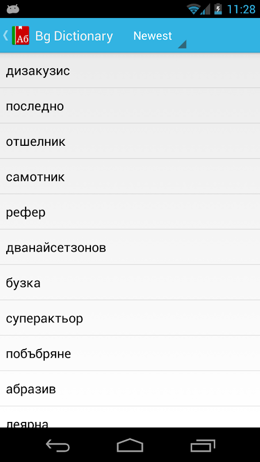 Bulgarian Dictionary- screenshot
