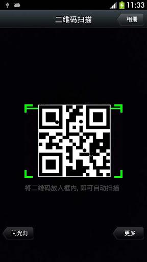個人化必備免費app推薦|小巧的二维码和条码扫描器線上免付費app下載|3C達人阿輝的APP