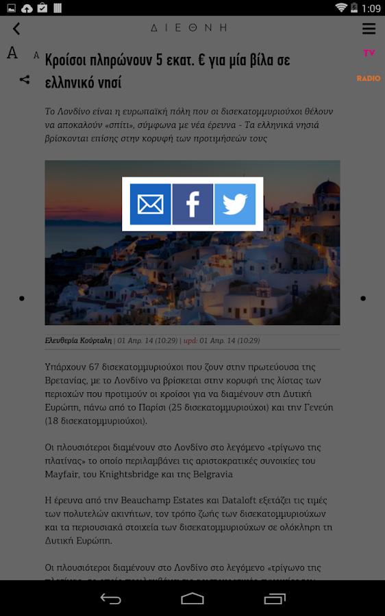 theTOC - screenshot