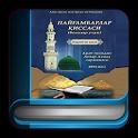 Сказания о пророках 1-часть icon