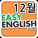 EBS FM Easy English(2013.12월호)