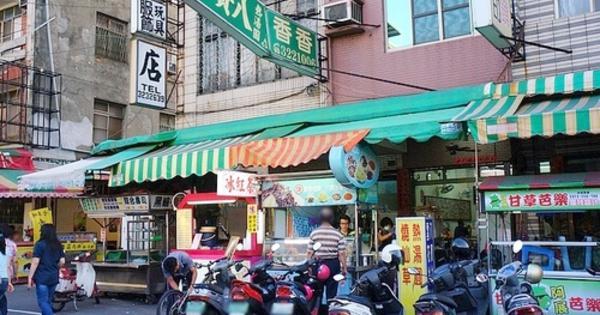 許香香老牌八寶冰專賣店