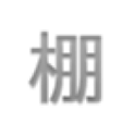 棚卸しForAndroid icon