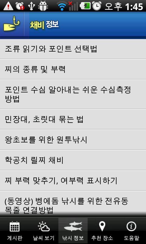 바다낚시 가이드- screenshot