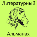 Литературный альманах- icon