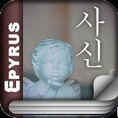 [로맨스]사신(전2권,완)- 에피루스 베스트로맨스