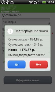 Купи с меня screenshot 3