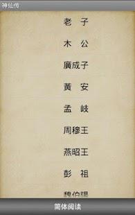 smilebox  : [神仙傳] 青蛇