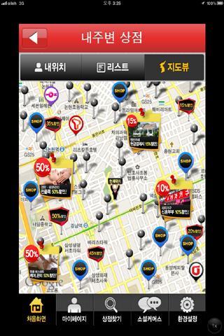 M커머스 할인쿠폰 소셜커머스 티켓 맛집 숙박 - screenshot