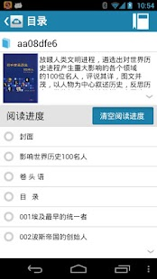 影响历史200人 書籍 App-愛順發玩APP
