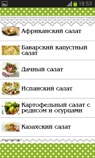 Салаты 365 рецептов Часть 2