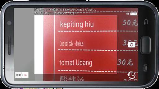 玩免費旅遊APP|下載餐牌翻譯 中(簡)印尼 app不用錢|硬是要APP