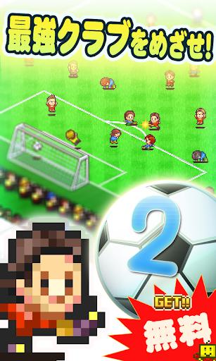 玩免費體育競技APP 下載サッカークラブ物語2 app不用錢 硬是要APP