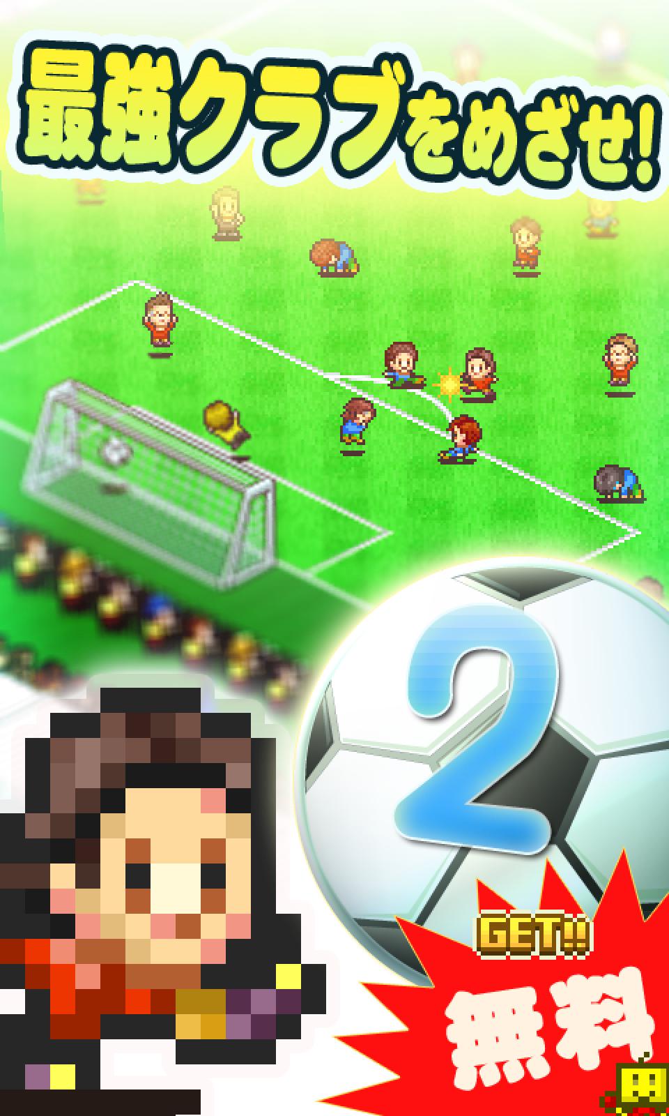 サッカークラブ物語2 screenshot #17