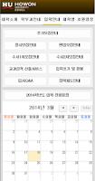 Screenshot of 호원대학교 어플리케이션