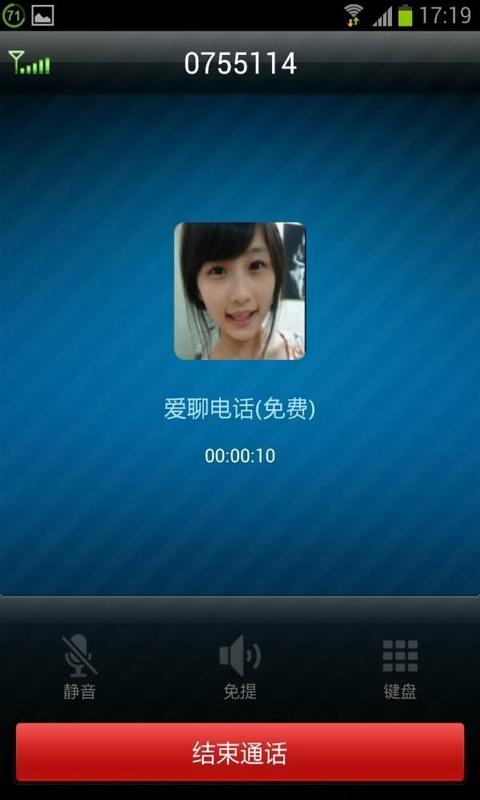 爱聊免费电话 - screenshot