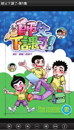 師父下課了-第1集 C062中華印經協會.台灣生命電視台