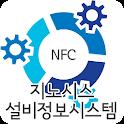 (주)지노시스 NFC 시설물 안전점검 시스템 icon