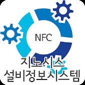 (주)지노시스 NFC 시설물 안전점검 시스템