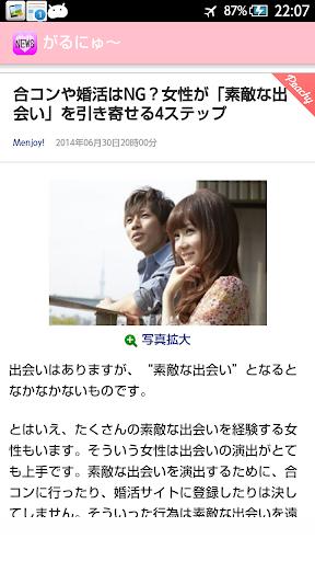 女性のためのニュース&Webマガジン がるにゅ~