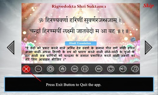 Rigvedokta Shree Suktam- screenshot thumbnail