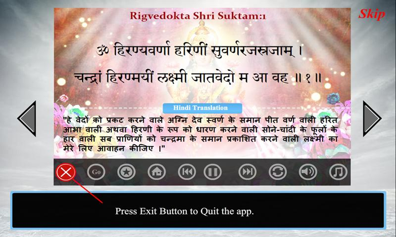 Rigvedokta Shree Suktam- screenshot