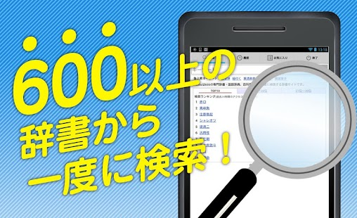 玩書籍App|辞書 Weblio無料辞書アプリ・漢字辞書・国語辞典百科事典免費|APP試玩