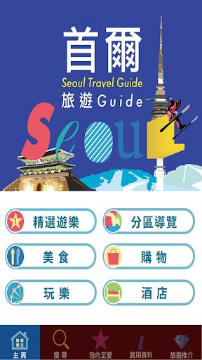 首爾旅遊Guide