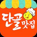 단골맛집 - 광고 없는 진짜 맛집 icon