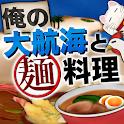 俺の大航海と麺料理 icon