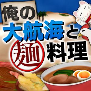 俺の大航海と麺料理 for PC and MAC