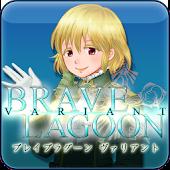 Brave Lagoon Variant