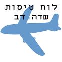 לוח טיסות שדה דב icon