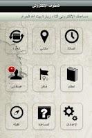 Screenshot of e Tawaf