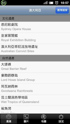世界遺產在澳大利亞