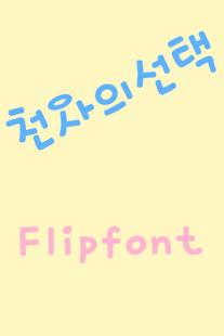 mbcAngelchoice™ Korean Flipfon