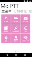 Screenshot of Mo PTT