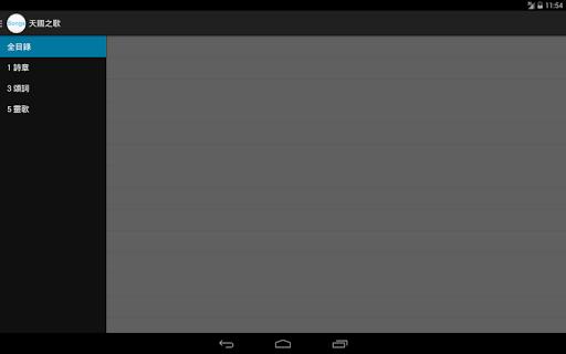 【免費書籍App】天國之歌-APP點子