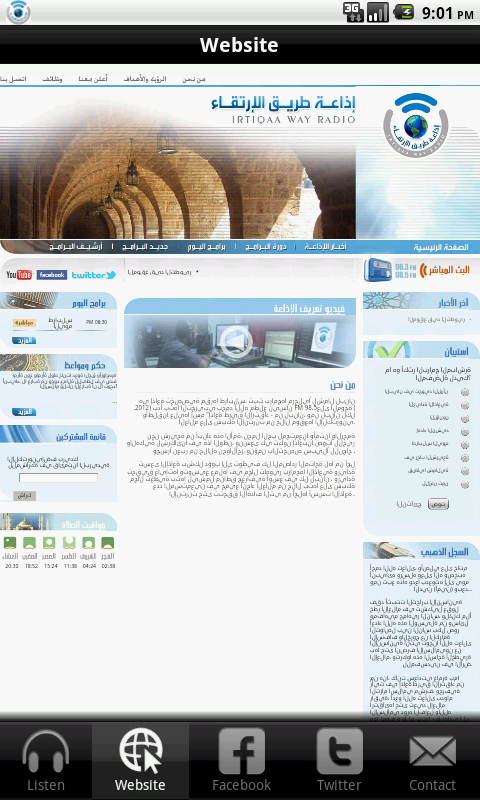 Irtiqaa Way Radio- screenshot