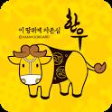 한우 맛집 찾기 icon