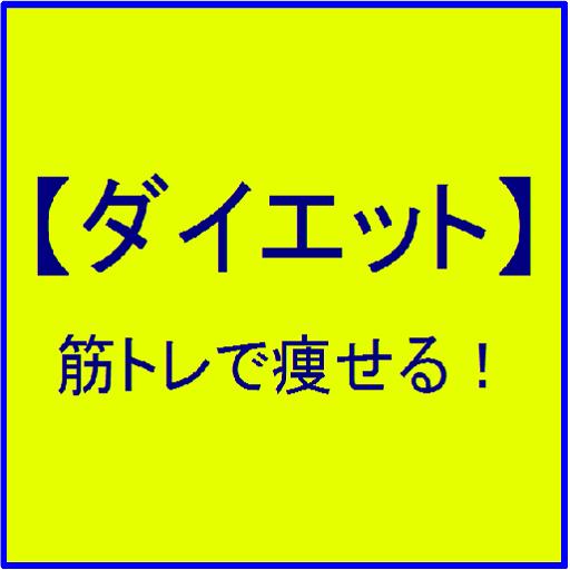 【ダイエット】筋トレで痩せる!