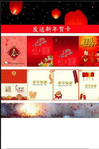 DIY Chinese New Year Greetings